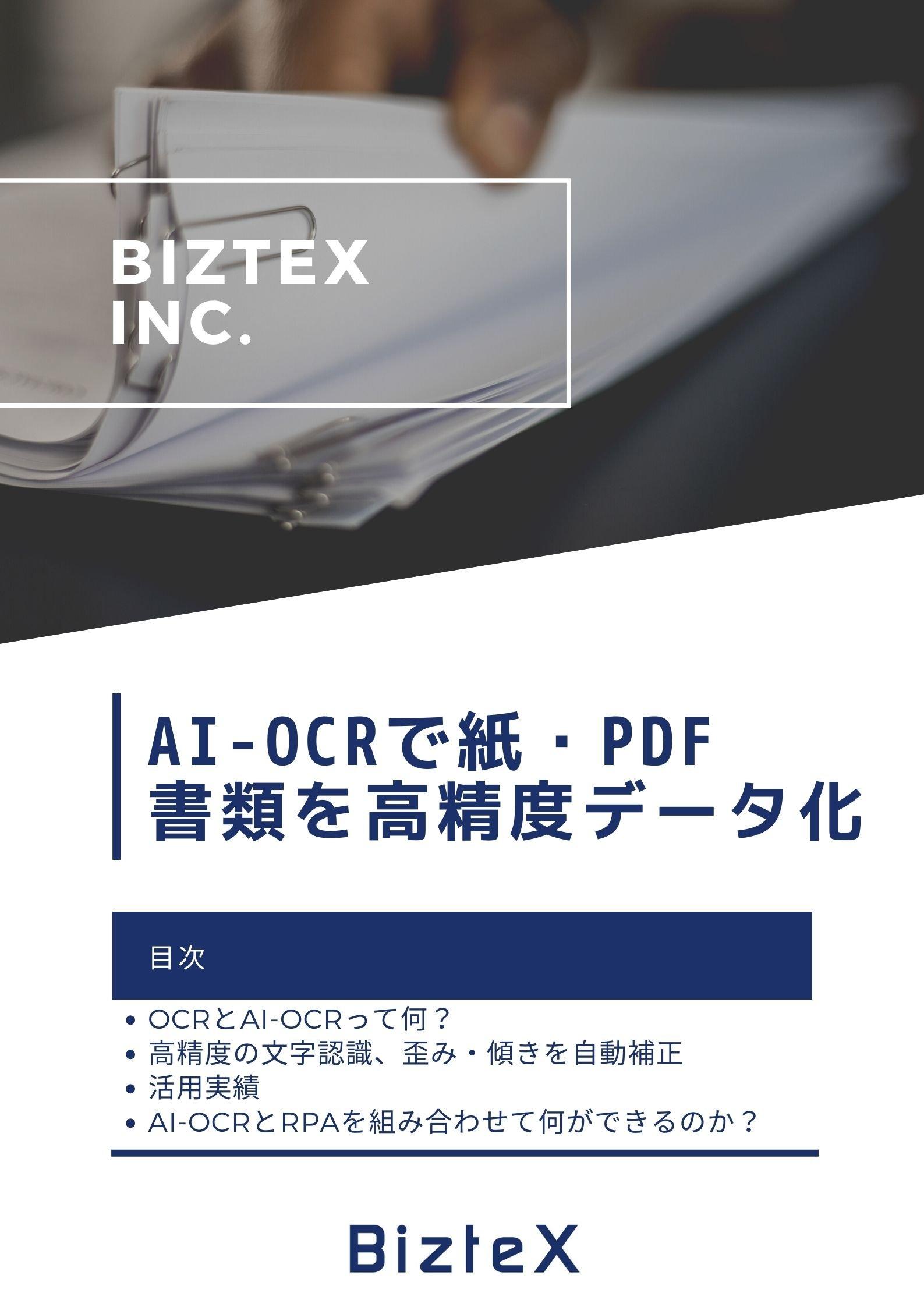 【テンプレ】ホワイトペーパーサムネ (2)