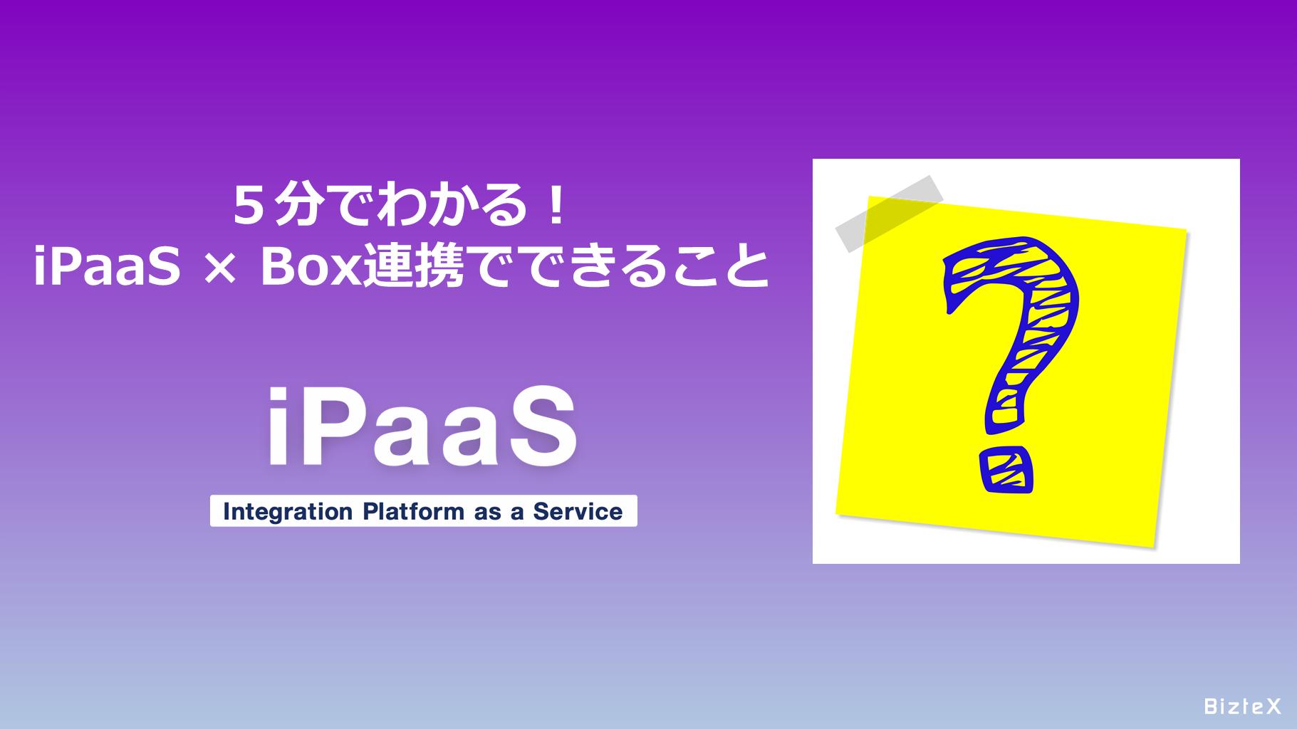 ______________________________iPaaS (1)